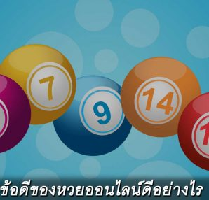 Advantages-of-Online-Lottery